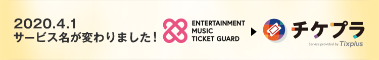 2020.04.01 サービス名が変わりました! Entertainment Music Ticket Guardからチケプラ Service provided by Tixplus